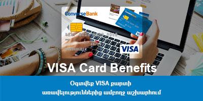 Օգտվեք VISA քարտի առավելություններից ամբողջ աշխարհում