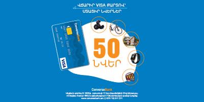 Վճարիր VISA քարտով և ստացիր նվերներ