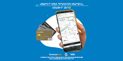 Ստացե՛ ք Ձեր անհատական առավելությունները VISA-ի հետ