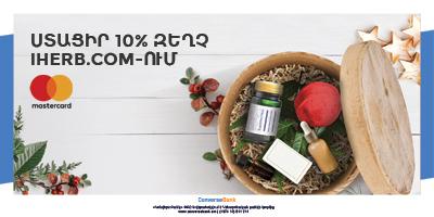 Հատուկ առաջարկ` Mastercard + iHerb.com