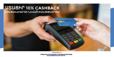 Ստացիր 10% CashBack Ստեփանակերտի նշված խանութներում
