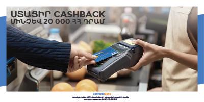 Տոնական CashBack՝ աշխատանքի օրվա կապակցությամբ