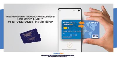 Քարտից քարտ փոխանցումը VISA-ի հետ շահավետ է