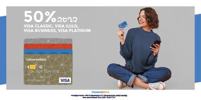 Ձեռք բեր Visa քարտ շահավետ պայմաններով