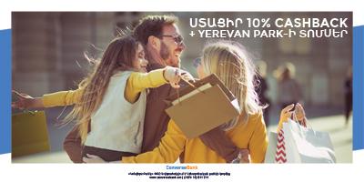 Ստացիր 10% CashBack + Yerevan Park-ի տոմսեր
