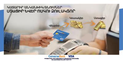 Կատարիր անկանխիկ գնումներ Visa քարտերով և ստացիր նվեր ոսկու ձուլակտոր
