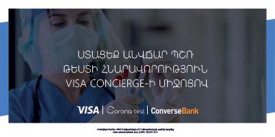 Ստացիր անվճար ՊՇՌ թեստի հնարավորություն Visa-ի հետ