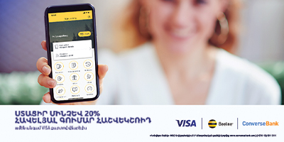 Հատուկ առաջարկ Կոնվերս Բանկի Visa քարտապաններին