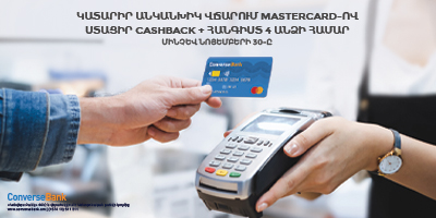 Հատուկ առաջարկ Mastercard քարտապանների համար